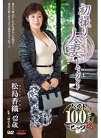 初撮り人妻ドキュメント 松島香織