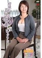 「初撮り五十路妻ドキュメント 中嶋礼子」のパッケージ画像