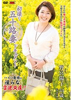 「初撮り五十路妻ドキュメント 野宮陽子」のパッケージ画像