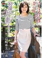 「初撮り人妻ドキュメント 高嶋亜美」のパッケージ画像