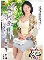 「初撮り五十路妻ドキュメント 上島美都子」のパッケージ画像