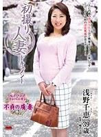 初撮り人妻ドキュメント 浅野千恵