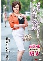 「初撮り五十路妻ドキュメント 花岡さち代」のパッケージ画像