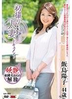 初撮り人妻ドキュメント 飯島陽子