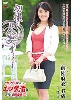 「初撮り人妻ドキュメント 前園麻衣」のパッケージ画像