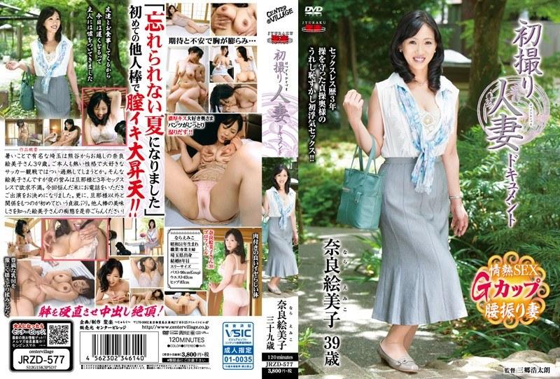 JRZD-577 A Married Woman's First Shoot Emiko Nara