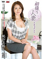 「初撮り人妻ドキュメント 梶谷美鶴子」のパッケージ画像