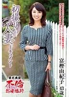 「初撮り人妻ドキュメント 富樫由紀子」のパッケージ画像