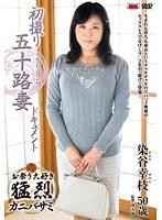 「初撮り五十路妻ドキュメント 染谷幸枝」のパッケージ画像