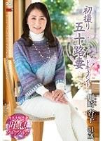 初撮り五十路妻ドキュメント 川崎杏子