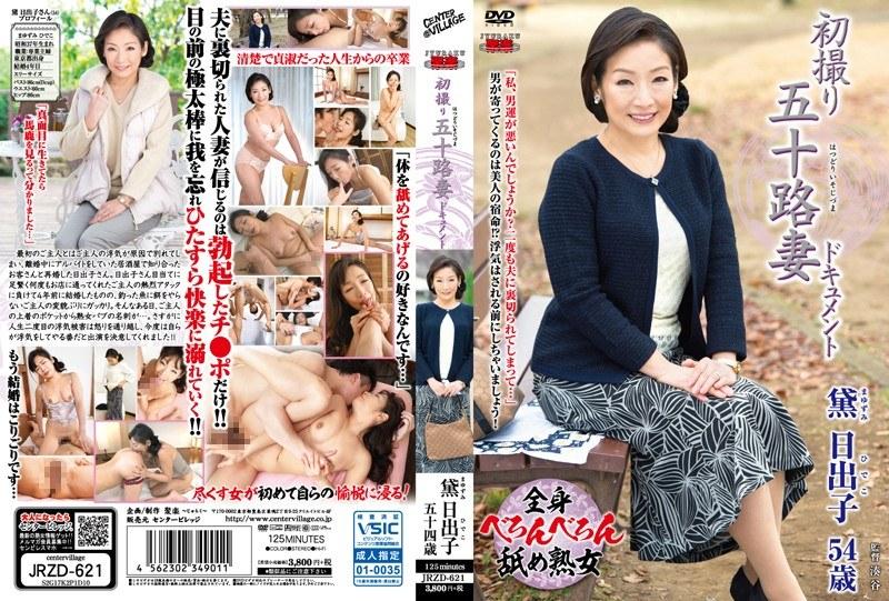 JRZD-621 A Documentary Hideko Mayuzumi