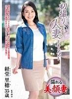 「初撮り人妻ドキュメント 経堂里穂」のパッケージ画像