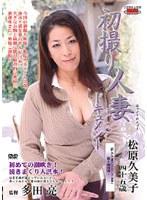 初撮り人妻ドキュメント 松原久美子