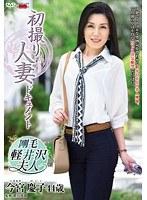 初撮り人妻ドキュメント 今宮慶子