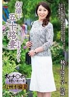 「初撮り五十路妻ドキュメント 秋月ゆう子」のパッケージ画像