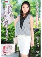 「初撮り人妻ドキュメント 藤本かおり」のパッケージ画像