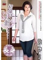 「初撮り人妻ドキュメント 新村千秋」のパッケージ画像