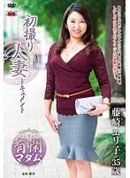 初撮り人妻ドキュメント 藤崎エリ子