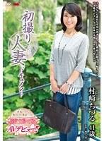 「初撮り人妻ドキュメント 村崎ちづる」のパッケージ画像