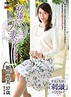「初撮り人妻ドキュメント 新田真美」のパッケージ画像