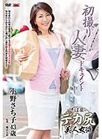「初撮り人妻ドキュメント 小野さち子」のパッケージ画像