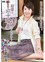 「初撮り六十路妻ドキュメント 瀬川志穂」のパッケージ画像