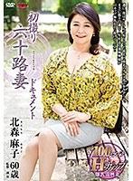 「初撮り六十路妻ドキュメント 北森麻子」のパッケージ画像