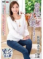 「初撮り人妻ドキュメント 長谷川ユリア」のパッケージ画像