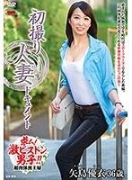 初撮り人妻ドキュメント 矢島優衣