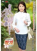「初撮り六十路妻ドキュメント 遠田恵未」のパッケージ画像