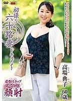「初撮り六十路妻ドキュメント 高場典子」のパッケージ画像