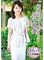 「初撮り五十路妻ドキュメント 宇喜多かおり」のパッケージ画像