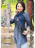 「初撮り五十路妻ドキュメント 伊武恵美子」のパッケージ画像