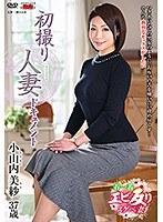 「初撮り人妻ドキュメント 小山内美紗」のパッケージ画像