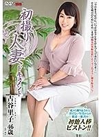「初撮り人妻ドキュメント 古谷里子」のパッケージ画像