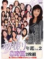 「初撮り年鑑 VOL.2」のパッケージ画像