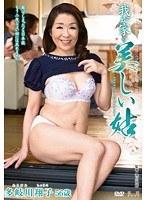 「我が家の美しい姑 多岐川翔子」のパッケージ画像