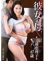 彼女の母 三浦恵理子