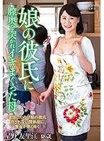 娘の彼氏に膣奥を突かれイキまくった母 星野友里江