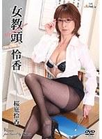 「女教頭 怜香 桜庭怜香」のパッケージ画像
