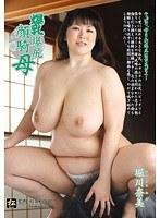 「爆乳 爆尻顔騎母 堀川奈美」のパッケージ画像