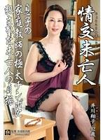「情交未亡人 息子の家庭教師の極太チ●ポに犯された未亡人の貞操 井川翔子」のパッケージ画像