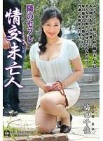 「隣のセフレ 情交未亡人 梅田千佳」のパッケージ画像