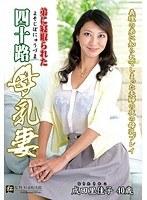 「弟に寝取られた四十路母乳妻 成田里佳子」のパッケージ画像