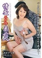「情交五十路未亡人 日高宮子」のパッケージ画像