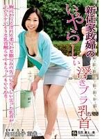「新任家政婦のいやらしい浮きブラ乳首 内田亜子」のパッケージ画像
