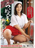 「らぁめん屋の女房 翔田千里」のパッケージ画像
