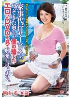 家事代行サービスからやってきた奥さんが僕の捨てたエロいDVDを見て興奮しはじめた。 笹山希