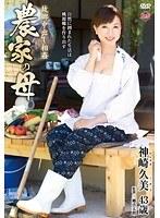 「故郷中出し相姦 農家の母 神崎久美」のパッケージ画像
