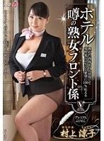 「熟れた肉体をフル活用して男性客のスケベな要望に100%応えるホテル噂の熟女フロント係 村上涼子」のパッケージ画像